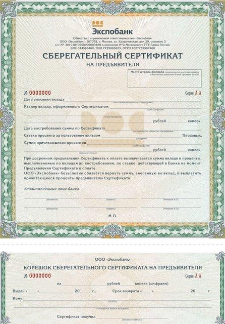 Сберегательный Сертификат Бланк - фото 5